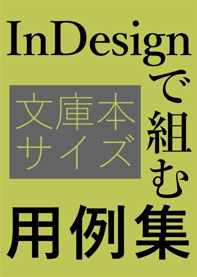 InDesignで組む文庫サイズ用例集