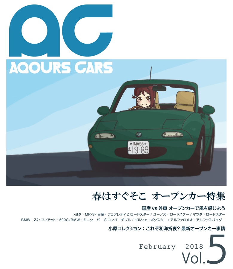 AqoursCars Vol.5