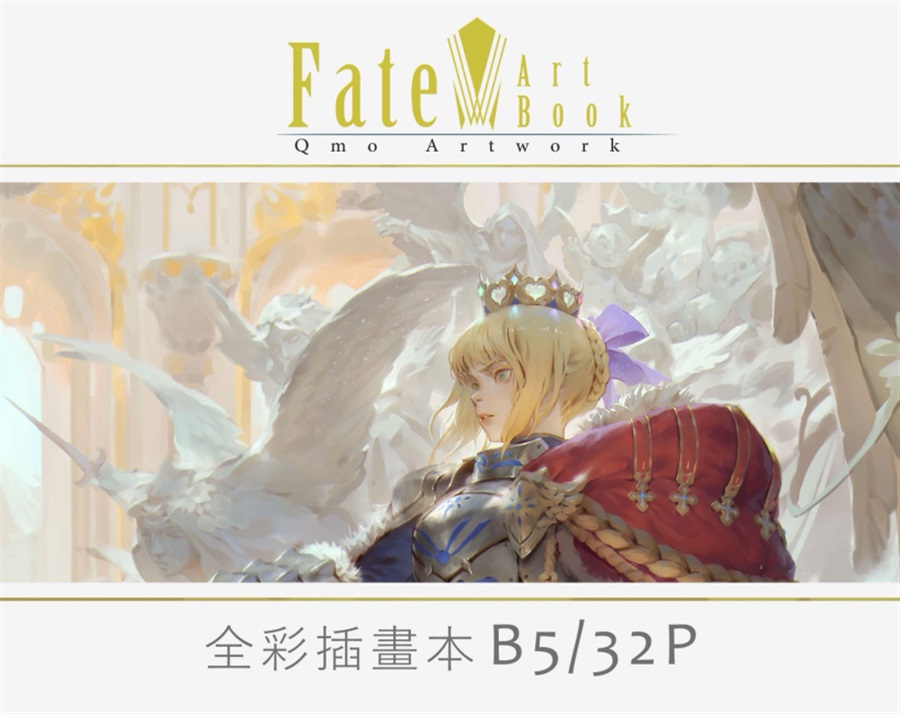 Fate Art Book Qmo Artwork