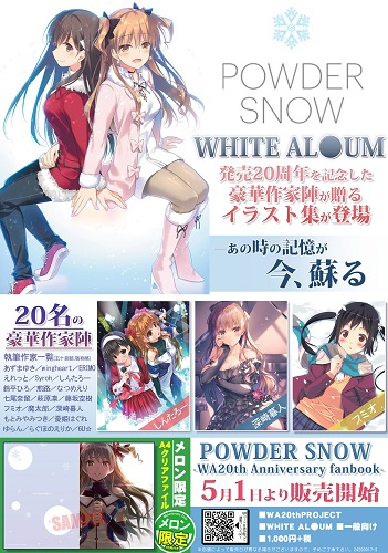 【メロン限定特典付き】POWDER SNOW -WA20th Anniversary fanbook-