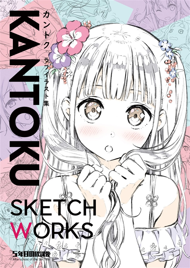 KANTOKU SKETCH WORKS