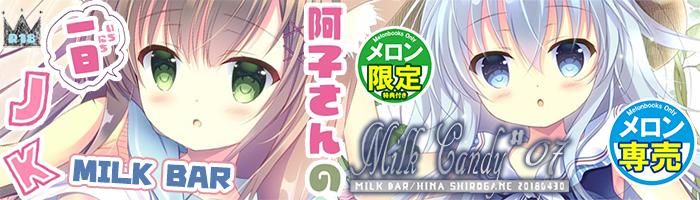 【メロン限定特典付】MILK CANDY ♯07