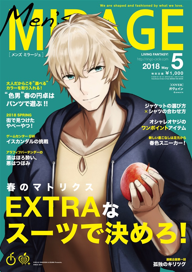 Fate/Men'sMIRAGE 5月号
