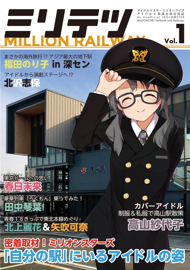 ミリテツ -MILLION RAILWAY-