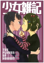 THE FLOWER OF MOMENT2 -少女雑記-