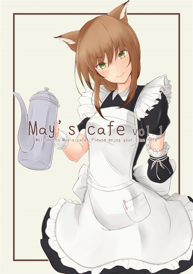 May's cafe vol.1