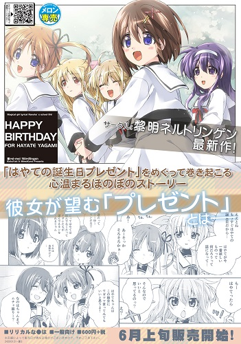 HAPPY BIRTHDAY FOR HAYATE YAGAMI