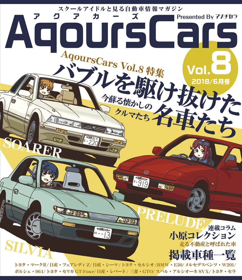 AqoursCars Vol.8