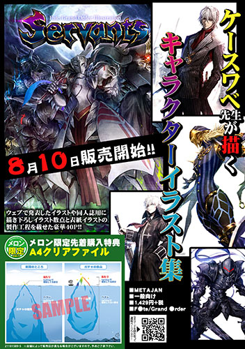 【メロン限定特典付】Fate/Grand Order Illustration Servants