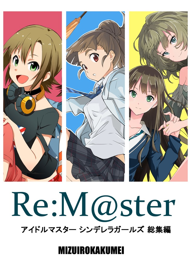 Re:M@ster