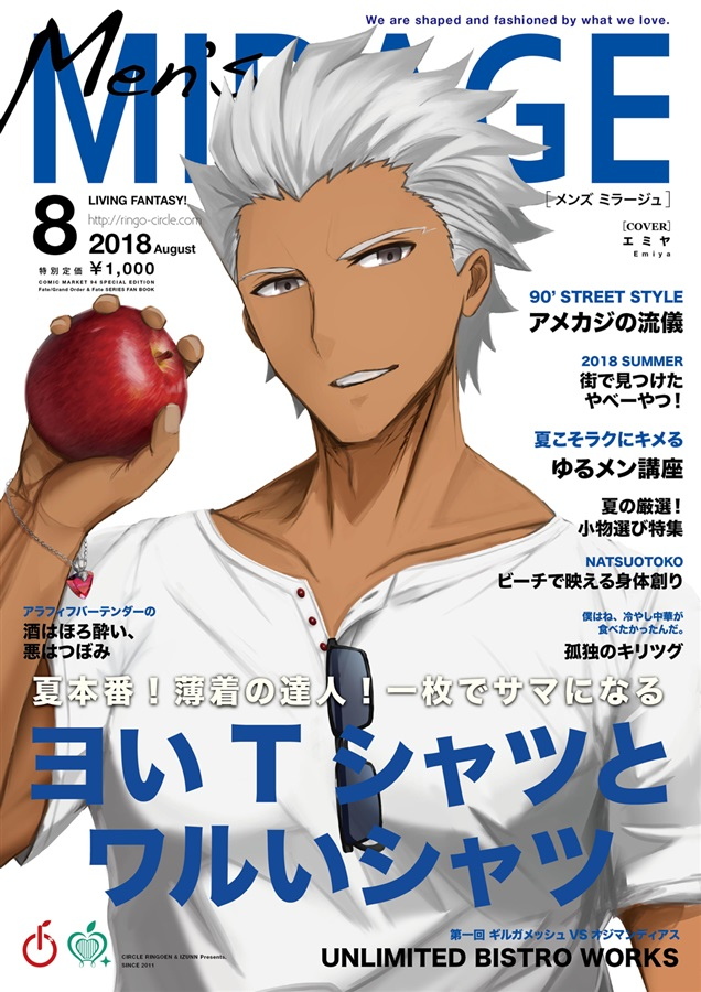 Fate/Men's MIRAGE 8月号