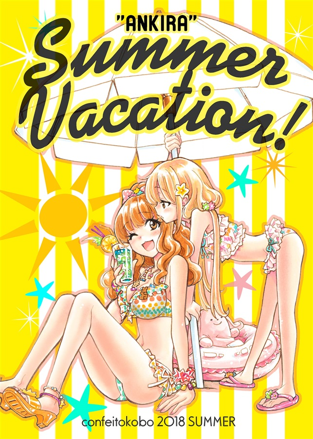 あんきら・Summer Vacation!