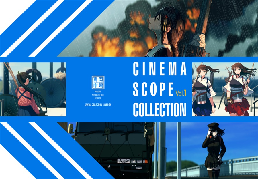 CINEMA SCOPE COLLECTION Vol.1