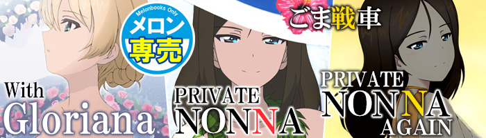 PRIVATE NONNA