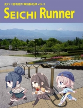 SEICHI RUNNER vol.2