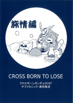 CROSS BORN TO LOSE 旅情編