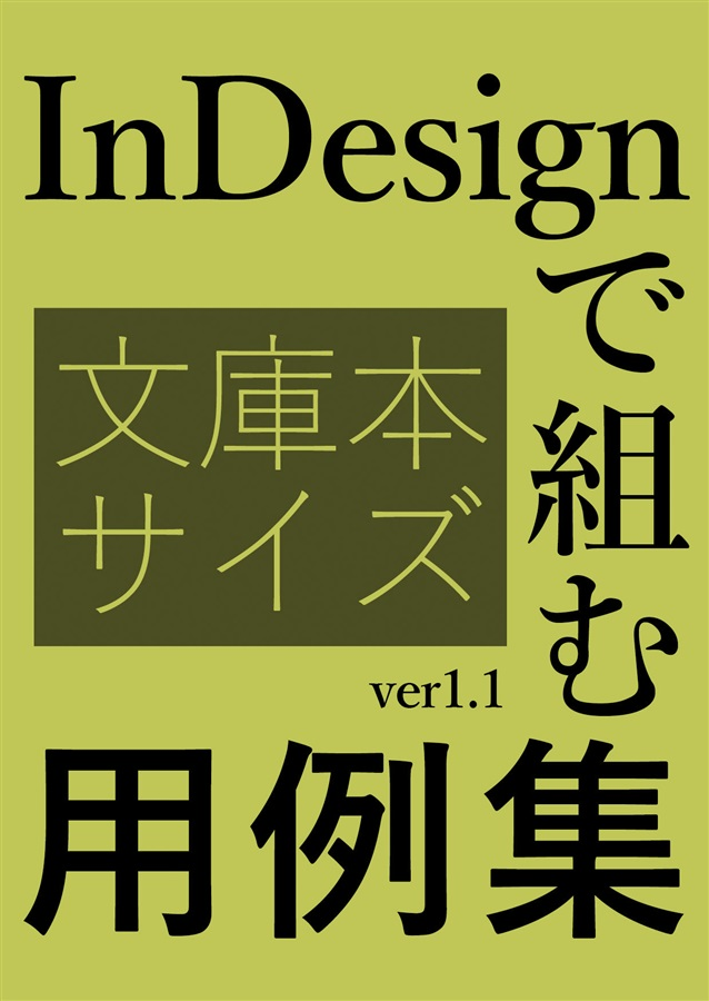 InDesignで組む文庫本サイズ用例集ver1.1