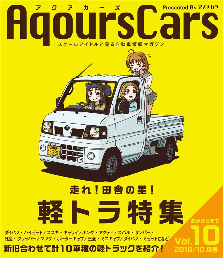 AqoursCars Vol.10