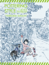 Pottering Style EX:report 2018.9