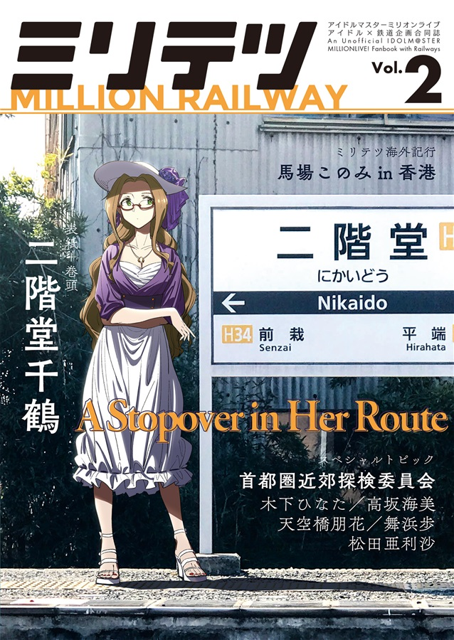 ミリテツ -MILLION RAILWAY- Vol.2
