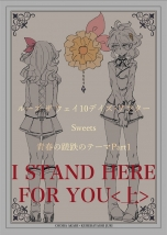 I STAND HERE FOR YOU<上>