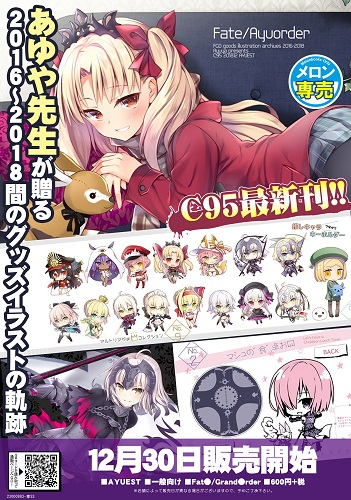 Fate/Ayuorder FGO goods illustration archives 2016-2018