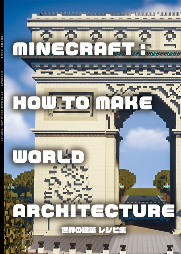 Minecraft: How to make World Architecture 世界の建築 レシピ集