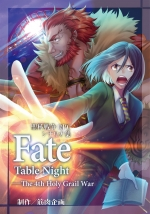 聖杯戦争RPGシナリオ集 Fate/Table Night―The 4th Holy Grail War