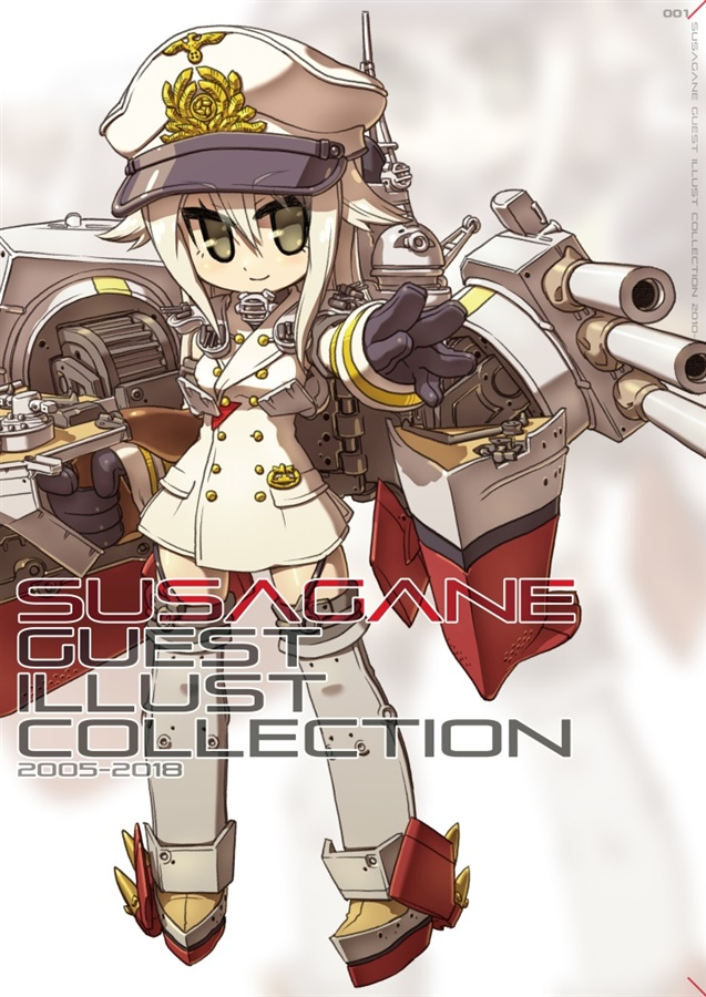 SUSAGANE GUEST ILLUST COLLECTION