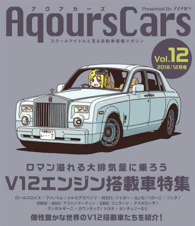AqoursCars Vol.12