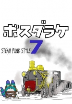 ボスダラケ7   STEAM PUNK  STYLE