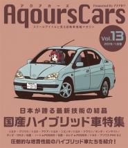 AqoursCars Vol.13