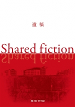 遺稿─Shared fiction─
