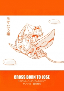 CROSS BORN TO LOSE あすなろ編