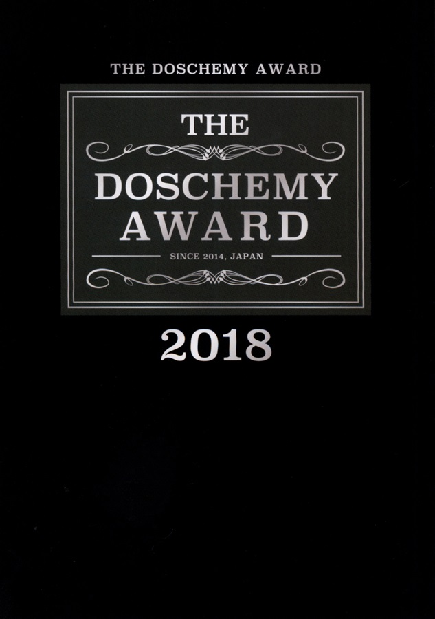 THE DOSCHEMY AWARD 2018