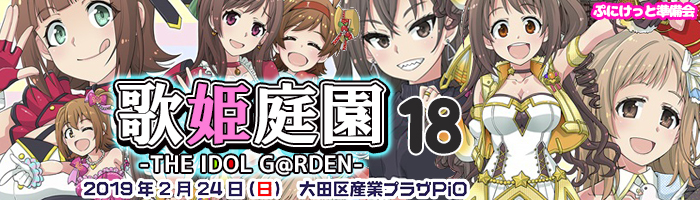 歌姫庭園18 -THE IDOL G@RDEN-
