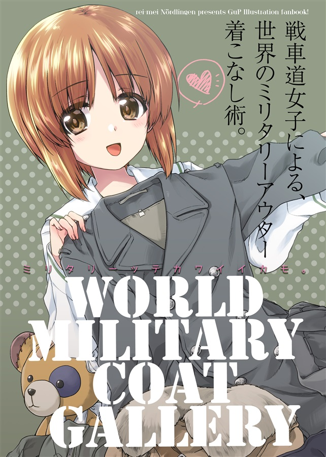 WORLD MILITARY COAT GALLERY