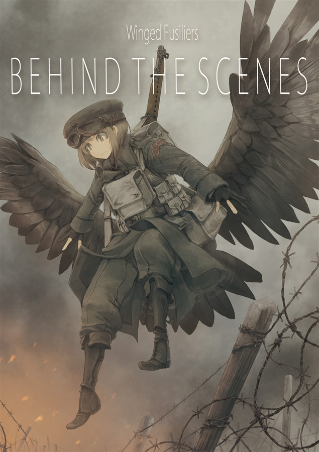 【メロン限定特典付き】Winged Fusiliers Behind The Scenes