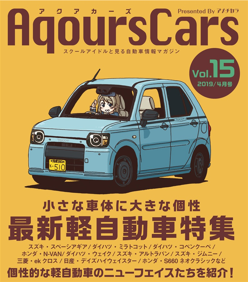 AqoursCars Vol.15