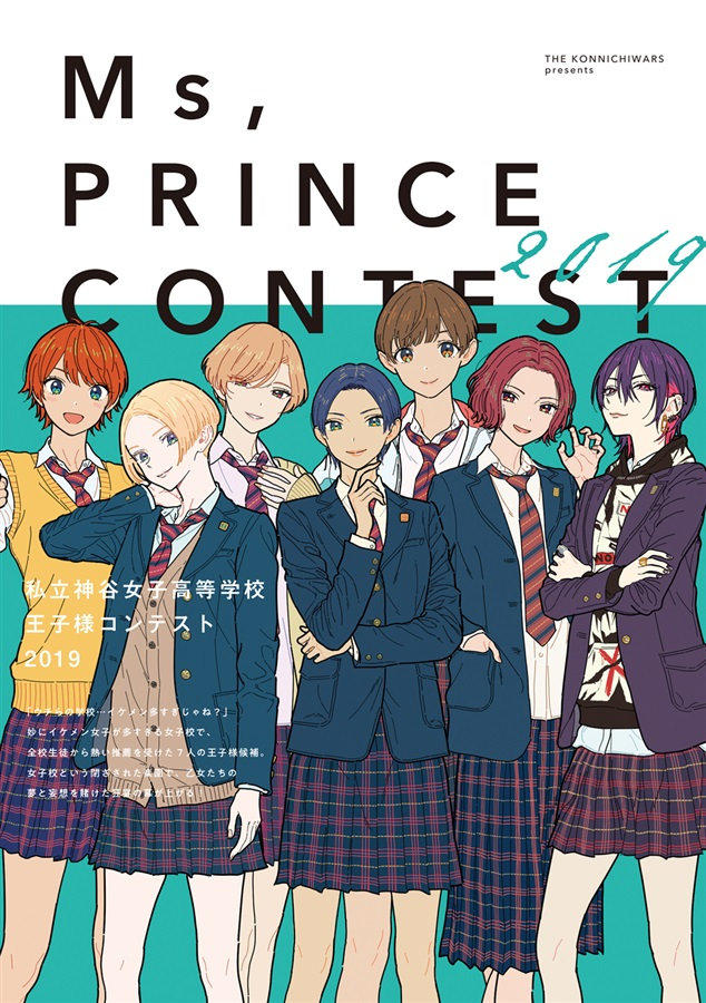 M's PRINCE CONTEST 2019