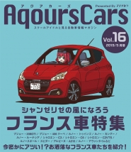 AqoursCars Vol.16