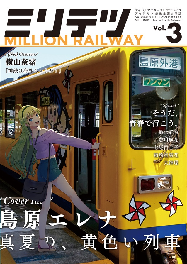ミリテツ -MILLION RAILWAY- Vol.3