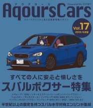 AqoursCars Vol.17