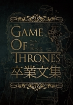 GAME OF THRONES卒業文集