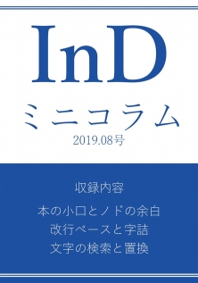 InD ミニコラム 2019.08号