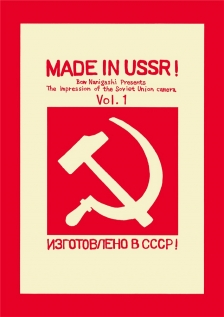 MADE IN USSR! vol.1 改訂版