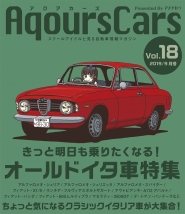 AqoursCars Vol.18
