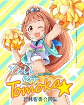 Yell for Tomoka☆