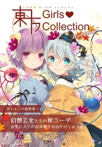 東方GirlsCollection Autumn
