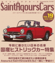 SaintAqoursCars Vol.19